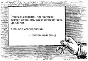 спонсор_пенсионный_фонд