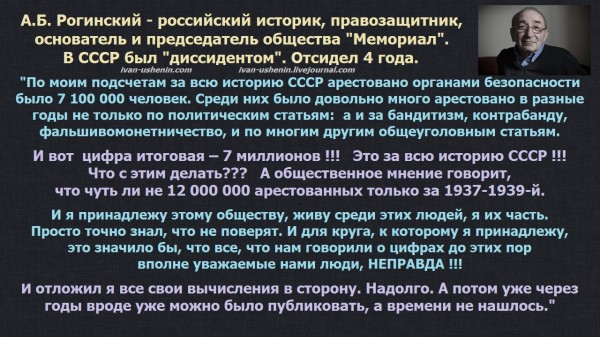 Рогинский_жертвы_репрессий