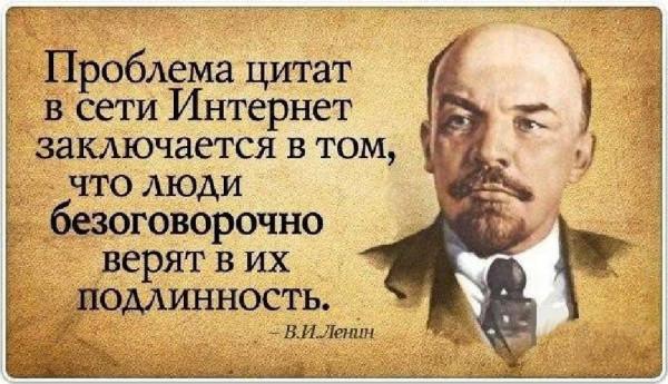 цитата_проблема_цитат_в_интернете