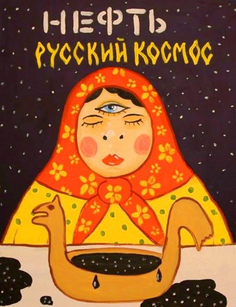 ложкин_нефть_русский_космос