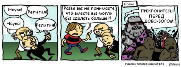 картинка_мракобесие_и_наука