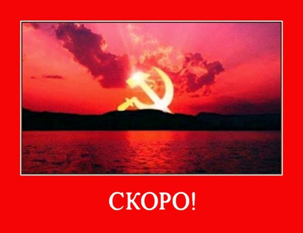 демка_скоро_социализм
