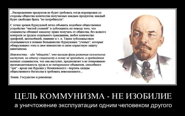 демка_цель_коммунизма