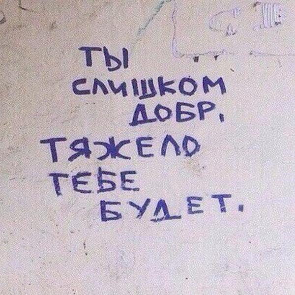 графити_ты_слишком_добр_1000
