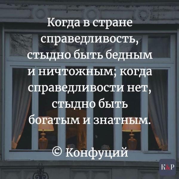 цитата_конфуций_стыдно_быть_бедным