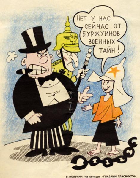 карикатура_кибальчиш_нет_тайн_от_буржуинов