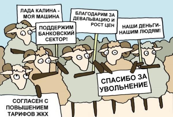 карикатура_бараны_спасибо_за_увольнение