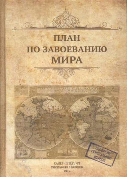 фейк_книга_план_по_завоеванию_мира