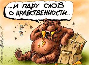 меринов_пара_слов_о_нравственности_медведь