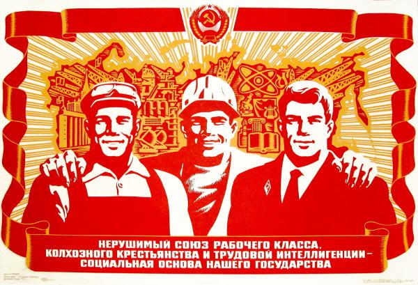плакат_нерушимый_союз
