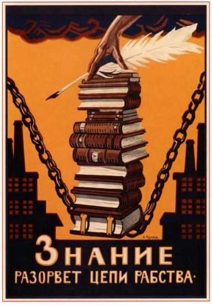 плакат_знание_разорвет_цепи_рабства