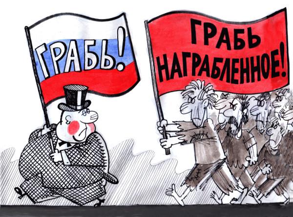 карикатура_грабь_награбленное_буржуй_народ