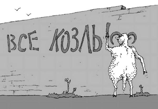 карикатура_козлы_