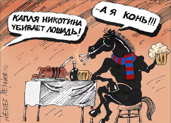 меринов_капля_никотина_конь