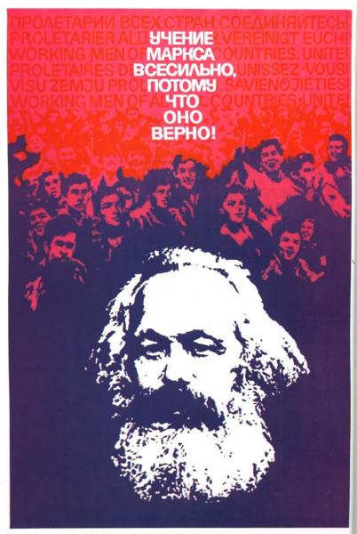 плакат_учение_маркса_всесильно