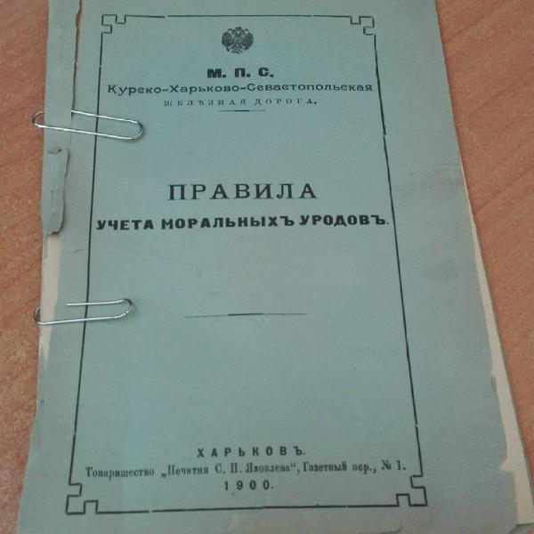 книга_правила_учета_моральных_уродов_1000