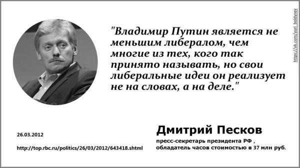 цитата_песков_путин_либерал