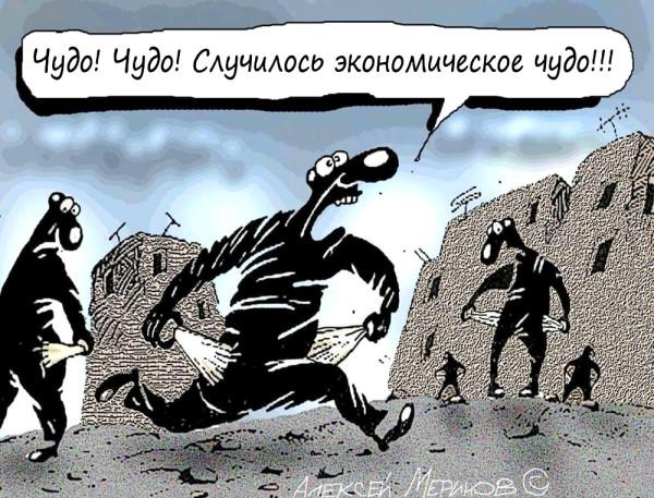 меринов_экономическое_чудо