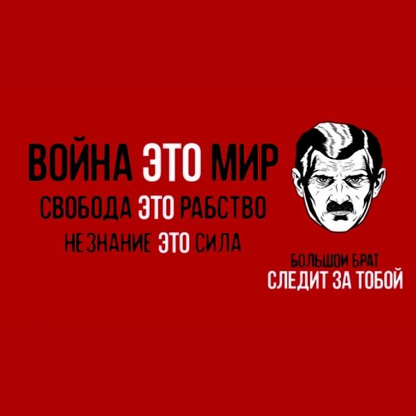 большой_брат_следит_1000