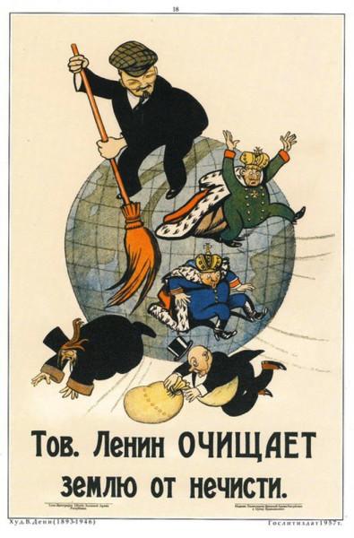 плакат_ленин_очищает_землю_от_нечисти