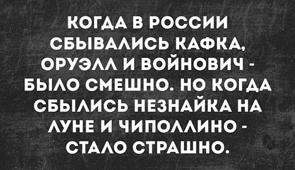 плакатик_когда_в_россии_сбывались_кафка_оруэлл