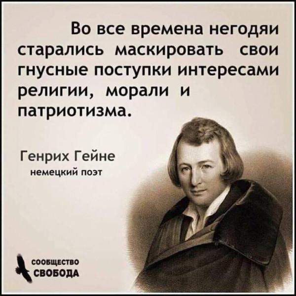 цитата_гейне_негодяи_маскировать_поступки_морали_1000