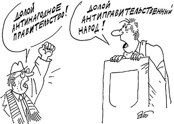 карикатура_долой_антинародное_правительство_