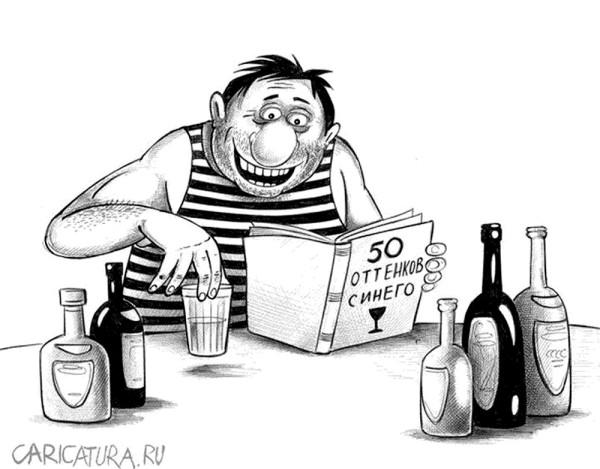 карикатура_50_оттенков_синего