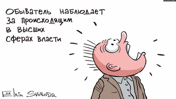 елкин_обыватель_наблюдает_за_элитами