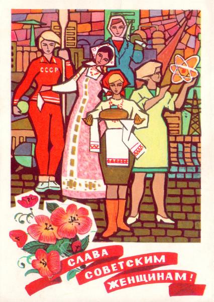 открытка_8_марта