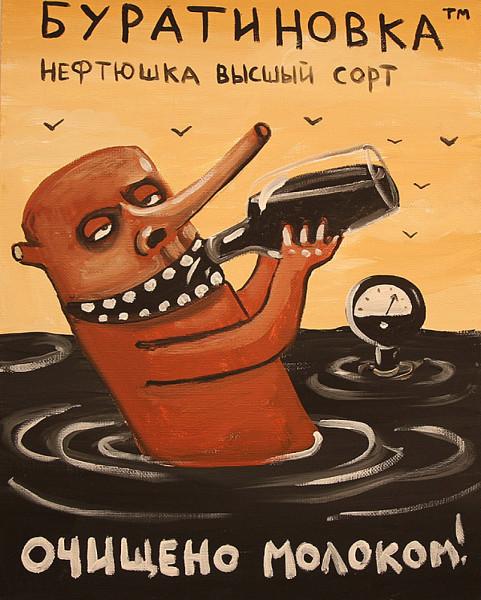 ложкин_нефть_буратиновка_высший_сорт_