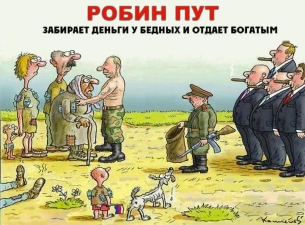 картинка_робин_пут