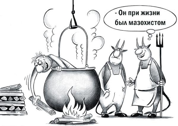 карикатура_про_мазохизм_и_ад