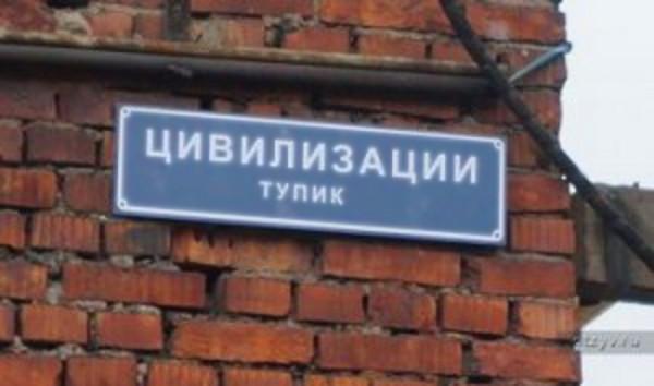 юмор_тупик_цивилизации