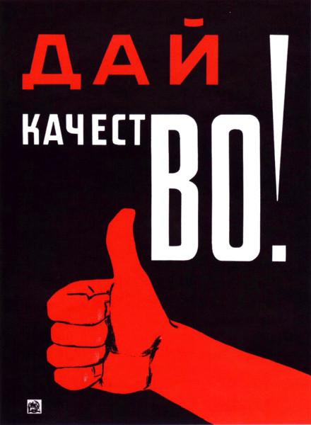 плакат_дай_качество