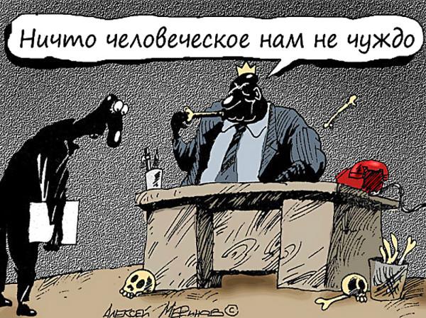 меринов_ничто_человеческое