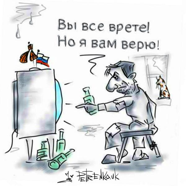 карикатура_вы_все_врете