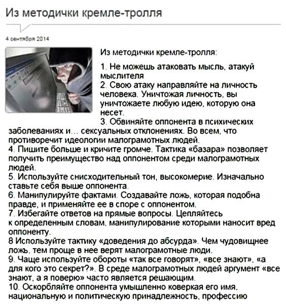 инфо_тактика_тролля