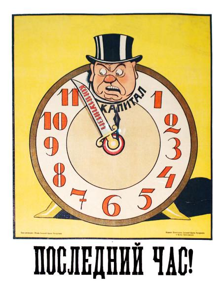 карикатура_последний_час_буржуя