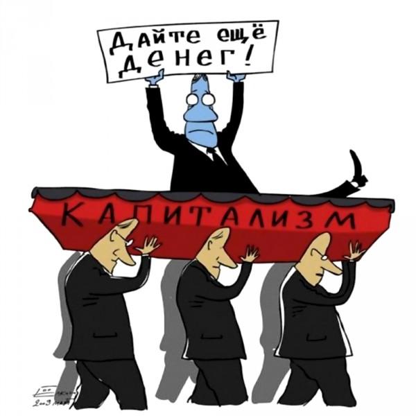 елкин_похороны_капитализма_дайте_еще_денег