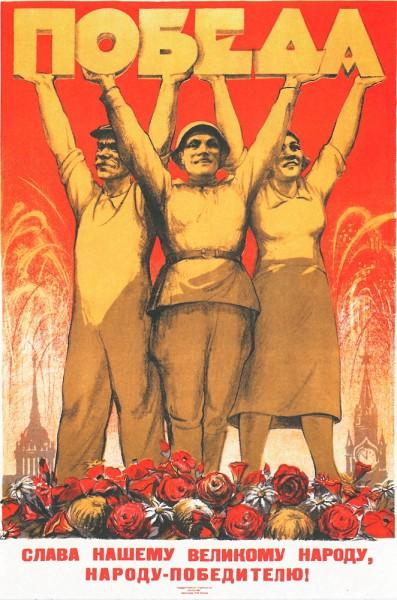 плакат_победа