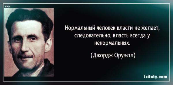 цитата_оруэлл_нормальный_человек_власть