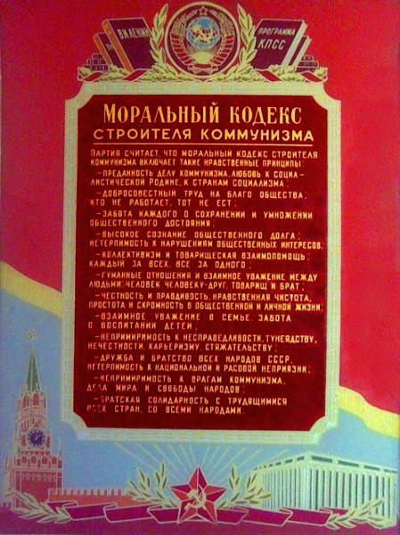инфо_моральный_кодекс_строителя_коммунизма