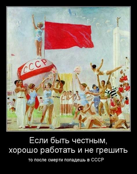 после_смерти_в_СССР