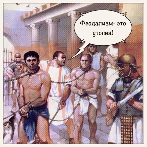 феодализм_это_утопия