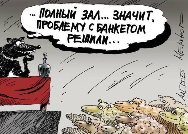 меринов_полный_зал_проблему_с_банкетом_решили_волк_бараны