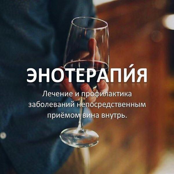 инфо_медицина_энотерапия_1000