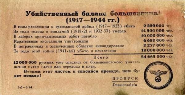 документ_фашистская_листовка_убийственный_баланс