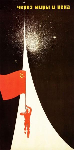 плакат_через_миры_и_века_красный_флаг
