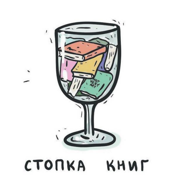 юмор_квадрат_стопка_книг